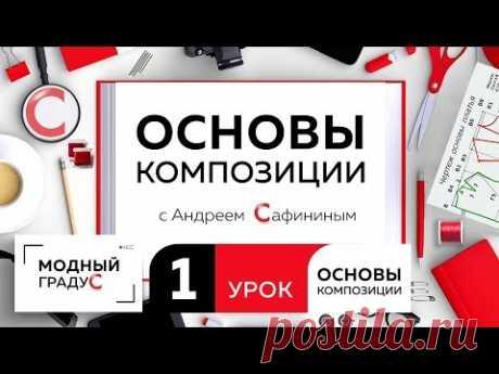 """Приветствую вас на канале """"Модный градус"""". Меня зовут Андрей Владимирович Сафинин, я директор Института дизайна и рекламы Международной академии бизнеса и уп..."""