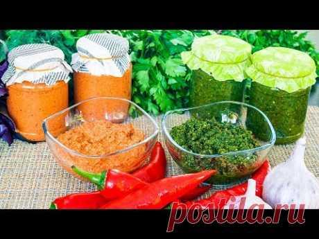 Абхазская аджика - 2 рецепта из красного и зеленого острого перца