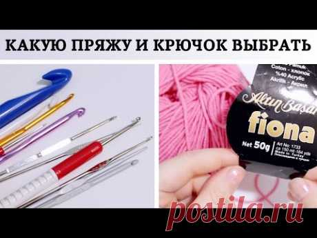 How to choose a yarn and a hook ♥ 1 lesson