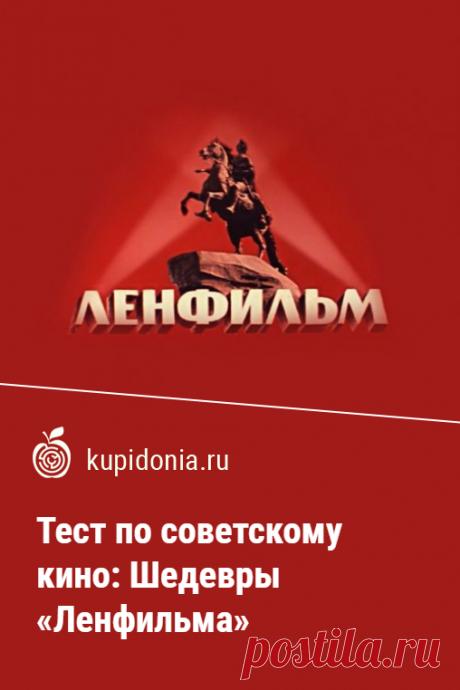 Тест по советскому кино: Шедевры «Ленфильма». Тест по советским фильмам киностудии Ленфильм.