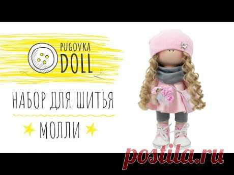 Обзор набора для шитья куклы Молли