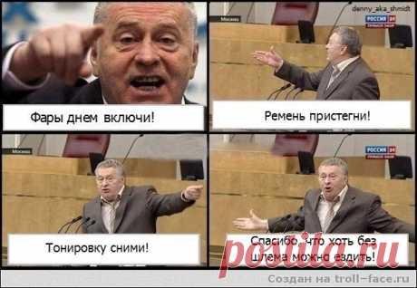 Жириновский наш человек.
