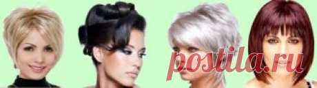 Выбираем прически, которые молодят и делают привлекательной. Если Удачно подобрать прическу и цвет волос, это меняет к лучшему внешность и настроение. Перед визитом в салон красоты выбираем прически, которые молодят.