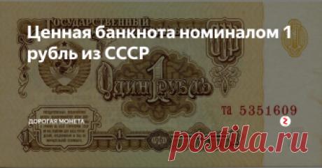Ценная банкнота номиналом 1 рубль из СССР Оказывается некоторые банкноты, которые были в денежном обращении государства сегодня интересуют коллекционеров. Одной из таких купюр считается 1 рубль, который был напечатан в 1961 году. После денежной реформы это была первая банкнота нового образца. Она существенно уступала по своим размерам предшественникам.