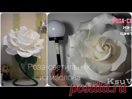 """DIY / МК """"Прикроватный светильник-ночник Роза из изолона"""" на светильник c FixPrice / Large Rose lamp"""