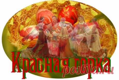 ПРАЗДНИК ОБЩЕГО ВЕСЕЛЬЯ Красная горка - праздник с вековой историей. В Древней Руси его отмечали молодые люди, которые сразу же после схода снегов с гор устраивали различные гулянья, хороводы с играми и песнями. Молодые люди наряжались в свои лучшие рубахи и кафтаны, катались с гор, веселились, устраивали различные конкурсы и пляски. Отсюда и пошло название праздника Красная горка - «красная» – от красивых мест и людей, горка - от места проведения праздничных заигрышей и г...