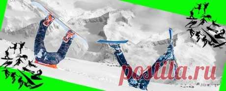 Лыжи или сноуборд? Выбираем для незабываемых впечатлений в горах. Сегодня поднимем вечный спор между лыжниками и сноубордистами, о том, что же лучше? В своем обзоре постараюсь беспристрастно осветить основные аспекты, хотя сам, я выбрал сноуборд. Поехали.