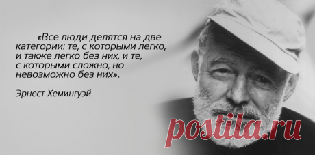 The main quotes of Ernest Hemingway about people and about life — Stir