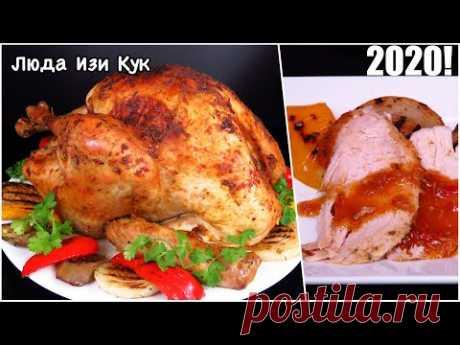 Обалденная ИНДЕЙКА на Новогодний стол Секрет Вкусной Сочной Индейки на Праздник Люда Изи Кук мясо