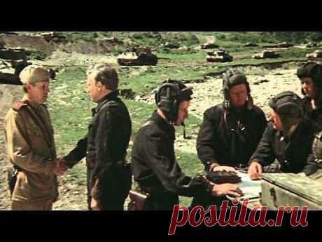 Приказ перейти границу (1982) Полная версия. - YouTube