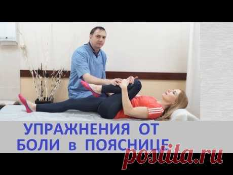Exercises from waist pain - for treatment of a back at disk hernia, radiculitis, osteochondrosis.