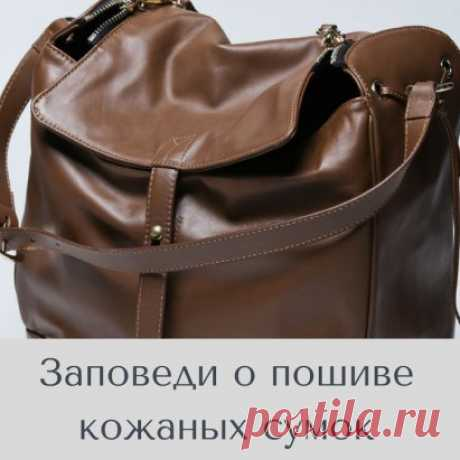 dfd0bb2f26bf Заповеди о пошиве кожаных сумок Это простые вещи, вроде как понятные как 5  копеек,