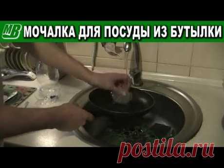 Мочалка для посуды из пластиковой бутылки Применение ПЭТ ленты