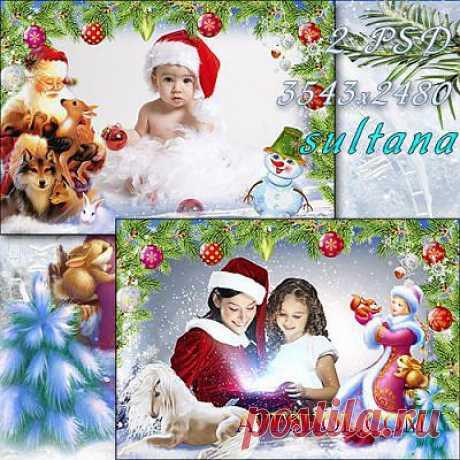 Новогодние рамки для фото - Волшебная новогодняя сказка » ШКОЛА ПЛЮС