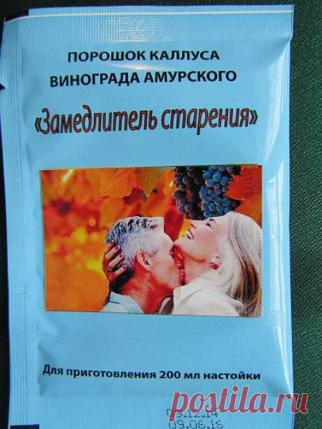 """ПОРОШОК ДЛЯ НАСТОЙКИ ВИНОГРАДА АМУРСКОГО """"ЗАМЕДЛИТЕЛЬ СТАРЕНИЯ"""" СМОТРЕТЬ ПОДРОБНО, ВИДЕО - Российское единение металлоионотерапии"""
