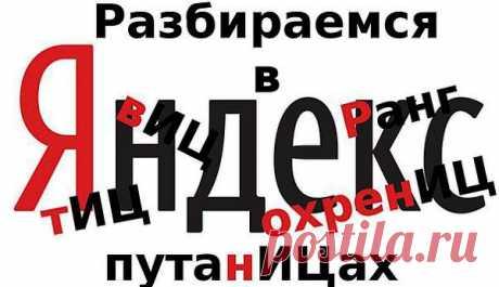 Секреты поиска в Яндексе. Компьютерный ликбез | Умелые ручки
