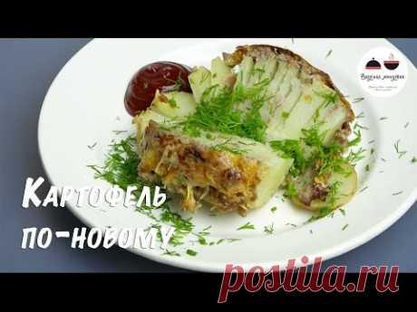 Картофель по-новому - кулинарный рецепт
