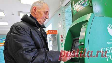Налоги, долги и карта МИР – что ждет пенсионеров, получающих пенсию на банковскую карту в 2021 году Большинство пенсионеров получают пенсию на банковскую карту. Это весьма удобно, не нужно зависеть от работы банков и почты, денежные ...