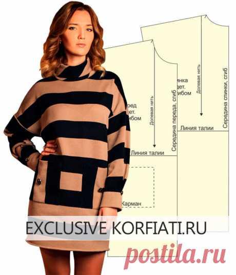 Выкройка и мастер-класс по пошиву теплого платья  https://korfiati.ru/2019/11/vykrojka-teplogo-platya/  Простое по крою, но очень теплое и удобное платье свободного силуэта создано специально для холодного времени года. Модель сшита из мягкого фактурного трикотажного полотна и имеет несколько нестандартных деталей: встречные складки на рукавах моделируют объем, большие накладные карманы, скроенные поперек, создают геометрию, оригинальный подгиб нижнего края добавляет издел...