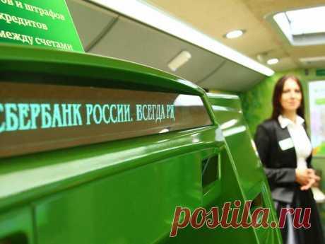 Что делать если Сбербанк России нарушил ваши права? | Алексей Демидов