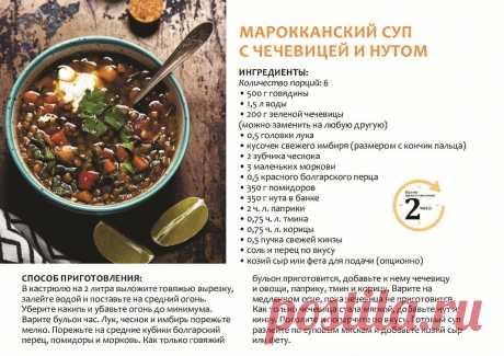 Марокканский суп с чечевицей и нутом