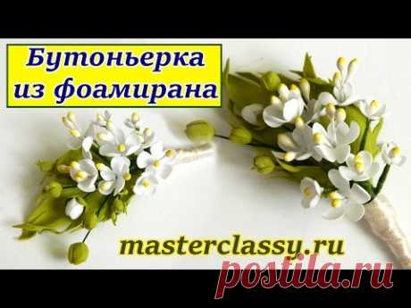 Buttonhole from a foamiran: video lesson. How to make ornament from Foma. Beautiful jewelry on a wedding