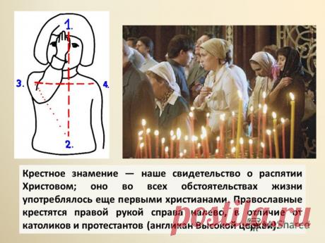Правила, касающиеся поклонов и крестного знамения