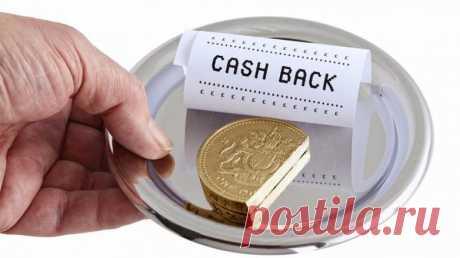 Кешбэк при оплате картой: учимся считать и извлекать выгоду / Как сэкономить