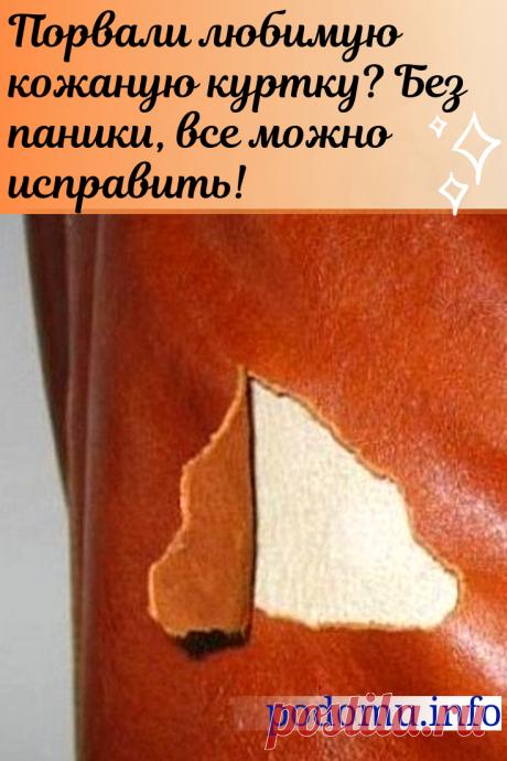Как починить кожаную куртку или из кожзама своими руками — что делать, если порвалась кожа, как зашить порез и восстановить потертости. Если вы решили взяться за ремонт кожаных изделий своими руками, ознакомьтесь с нижеизложенными важными советами.