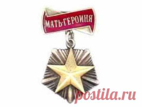 Сегодня 08 июля в 1944 году Введены звание и орден «Мать-героиня», «Материнская слава» и «Медаль материнства»