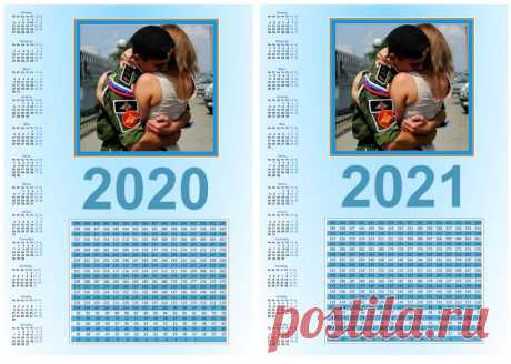 ДМБ календарь Шаблон с рамкой для фото