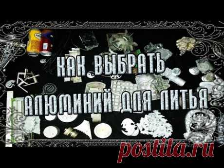 La instrucción poshagovaya a escoger el aluminio en las condiciones de casa