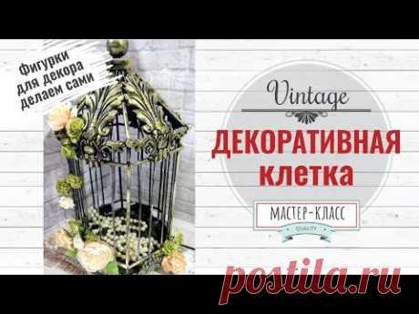 Декоративная клетка Vintage + фигурки для декора DIY | Decorative Birdcage Vintage - YouTube