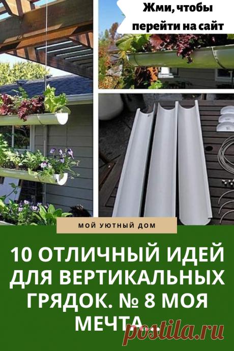 Идеи вертикальных грядок для огорода