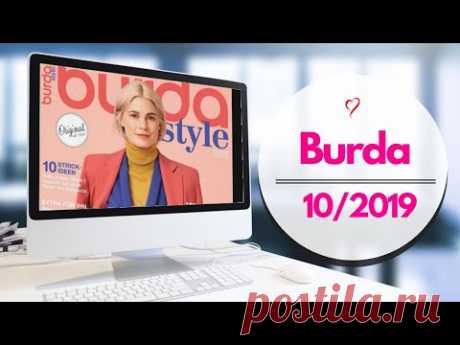 Электронная пресса/Burda 10/2019