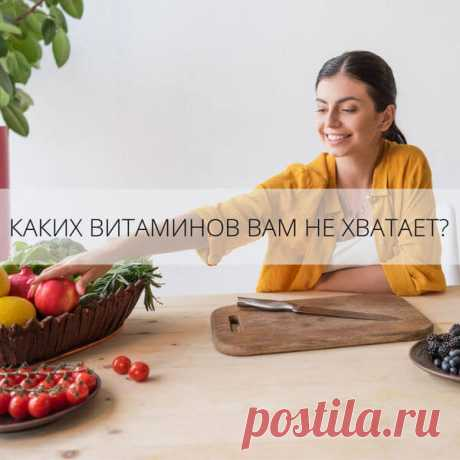 Как компенсировать нехватку витаминов продуктами питания? — Бабушкины секреты