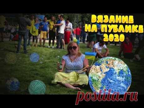 День вязания на публике 2020 . Болталка под вязание.