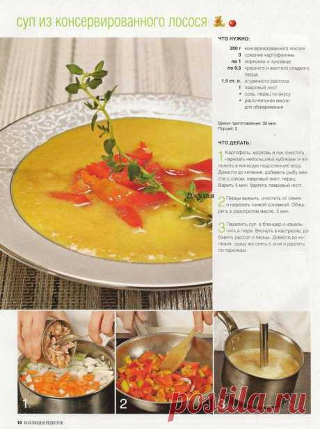 Суп из консервированного лосося