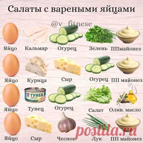 Вкусные и полезные салатики