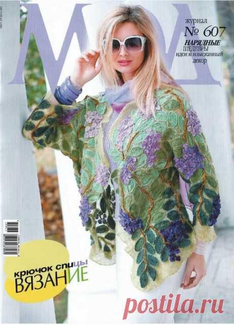 Журнал Мод № 607 2017.