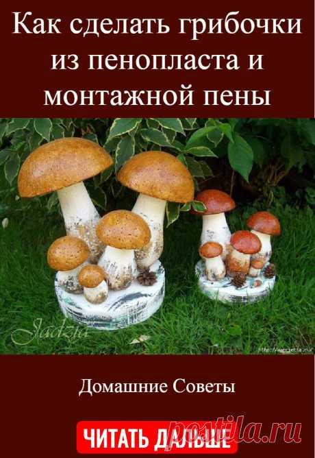 How to make mushrooms of polyfoam and polyurethane foam
