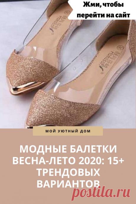 Модные балетки 2020 года