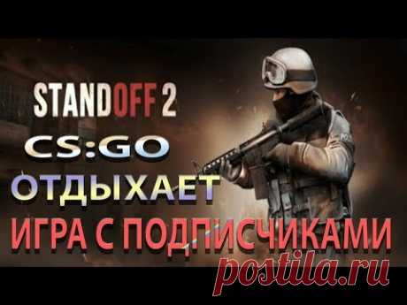 STANDOFF 2.CS:GO ОТДЫХАЕТ ИГРА С ПОДПИСЧИКАМИ.LIVE STREAM.#gamingonline - YouTube
