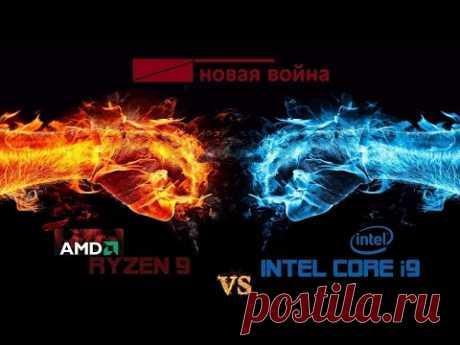 Ryzen 9 VS Intel core i9 жесткий ответ AMD на процессоры Intel