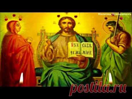 Очищающая, исцеляющая молитва к Господу нашему