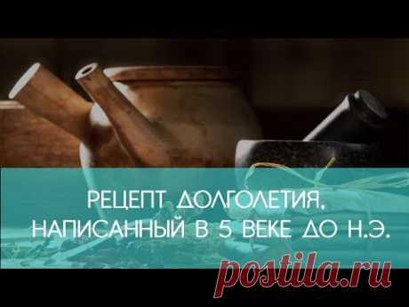 Рецепт ДОЛГОЛЕТИЯ, написанный в 5 веке до н.э. | ECONET.RU