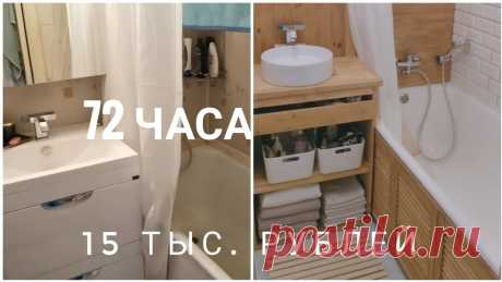 """ГЛОБАЛЬНОЕ ПРЕОБРАЖЕНИЕ ВАННЫ ЗА 72 часа 15 тыс. руб. Лак для мебели 3V3 цвет дубАкрил наливной FINNACRYL Масло для мебели """"Здоровый дом"""" цвет белыйМои контакты📮:Instagram @kozhukhovamilana VK https://vk.com/id..."""