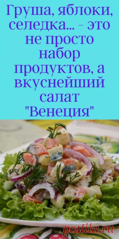 """Груша, яблоки, селедка... - это не просто набор продуктов, а вкуснейший салат """"Венеция"""" - My izumrud"""