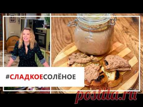 Рецепт вкуснейшего домашнего паштета от Юлии Высоцкой   #сладкоесолёное №83 (18+)
