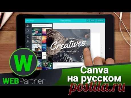 Canva ru на русском. Как пользоваться и как сохранять в Canva